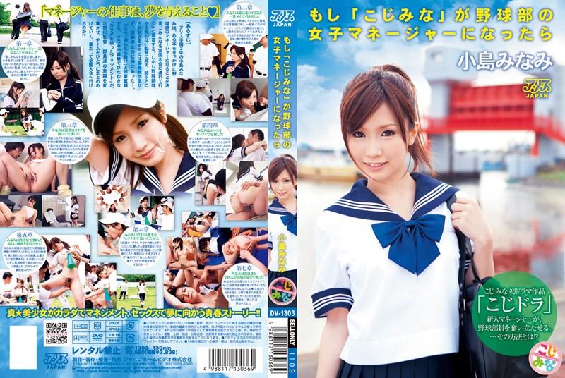 DV-1303 Uncensored Leaked もし「こじみな」が野球部の女子マネージャーになったら 小島みなみ