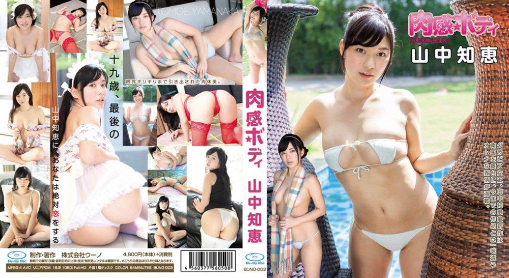 BUNO-003 Tomoe Yamanaka 山中知恵 – 肉感ボディ Blu-ray