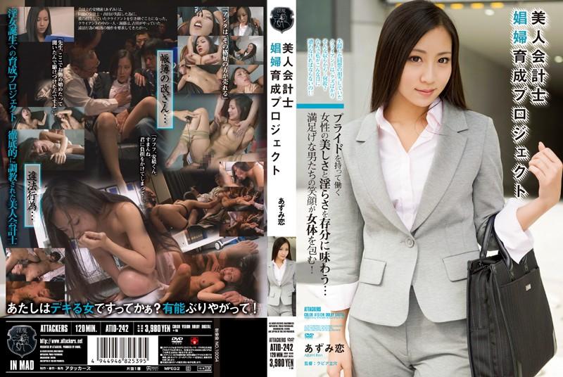 ATID-242 美女OL愛杏美被調教成了每天接待不同肉棒的妓女。