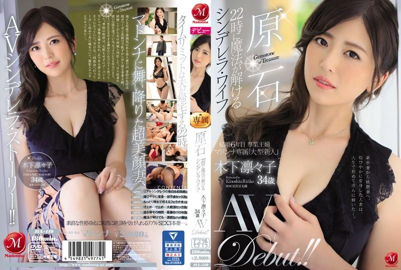 (HD) JUL-149 原石 22時解除魔法的灰姑娘妻子 木下凜凜子 34歳 AV出道!!