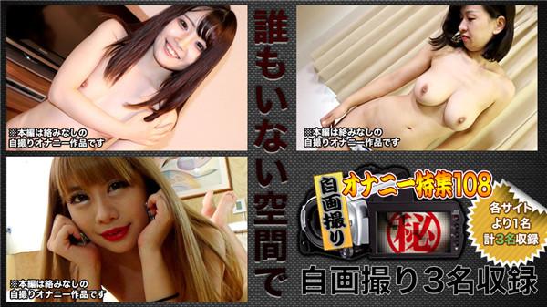 C0930 ki201024 人妻斬り 自画撮りオナニー特集