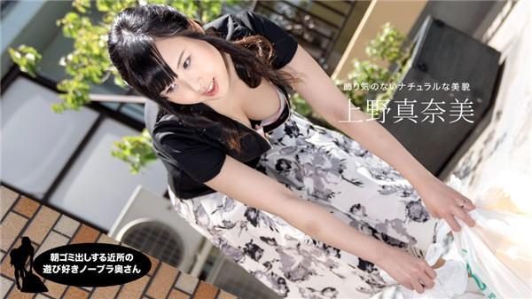 (HD) 一本道 071319_870 早晨在倒垃圾的地方碰到了隔壁的美女人妻,她上衣裡面居然沒穿胸罩!上野真奈美