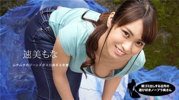 (HD) 一本道 060819_859 早上丟垃圾的不穿胸罩太太是附近有名的愛玩太太 速美萌花