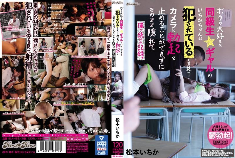 【中字15片】HND-822告白3秒前被強暴哭泣高潮~小泉日向