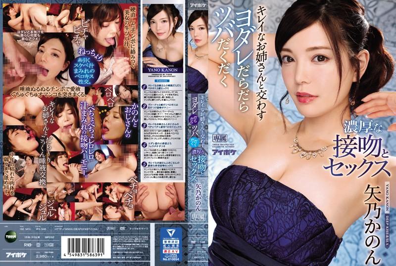 【中字15片】IPX-546漂亮大姊唾液交織激吻性交~矢乃花音