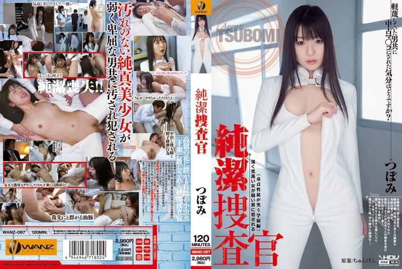 【步兵25片】〈破壊版〉WANZ-067純潔捜査官~つぼみ