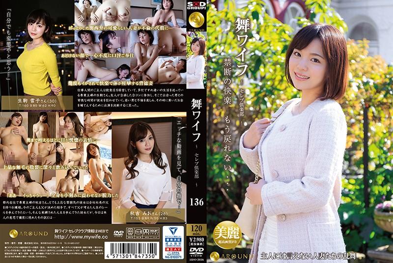 (HD) ARSO-20136 跳舞人妻 ~名媛俱樂部~ 136