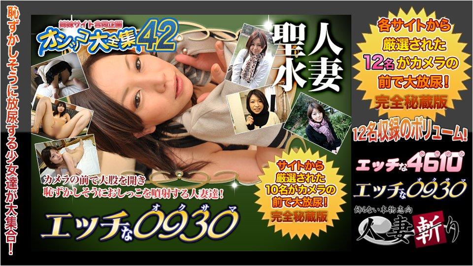 H0930 ki210123 エッチな0930 おしっこ特集 20歳