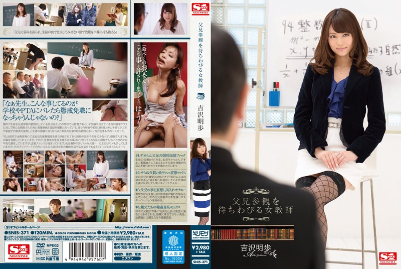 SNIS-371 Uncensored Leaked 父兄参観を待ちわびる女教師 吉沢明歩