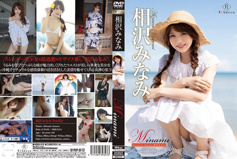 6000Kbps FHD REBD-513 (REBDB-499) Minami Private Smile/相沢みなみ