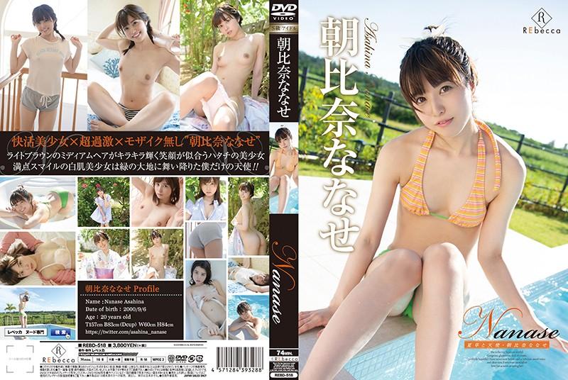 REBD-518 (REBDB-504) Nanase 夏草と天使/朝比奈ななせ