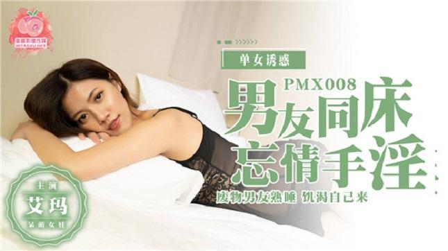 【步兵25片】〈破壊版〉MIDD-944濃密汗だく性交~大橋未久