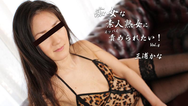 heyzo-2508 痴女な素人熟女にイッパイ責められたい!Vol.4
