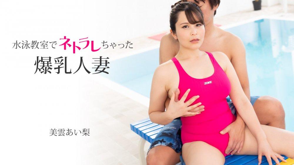 heyzo-2513 水泳教室でネトラレちゃった爆乳人妻