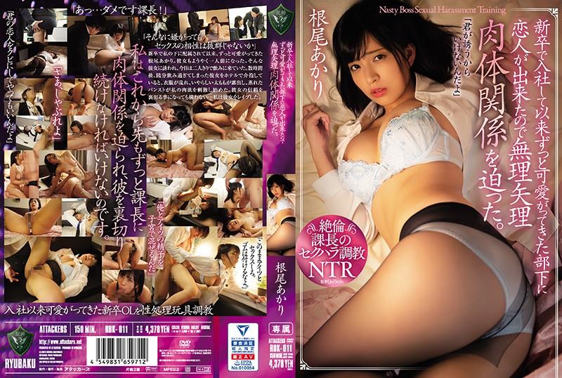 (FHD) RBK-011 強迫與已經有戀人的新人可愛部下發生肉體關係。 根尾朱里