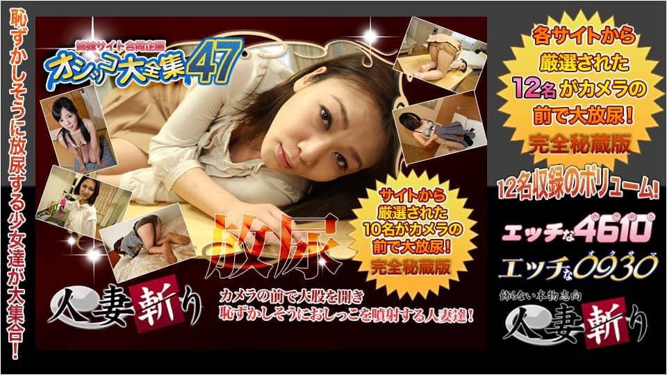【步兵25片】〈破壊版〉SHKD-737脱獄者~松下紗栄子