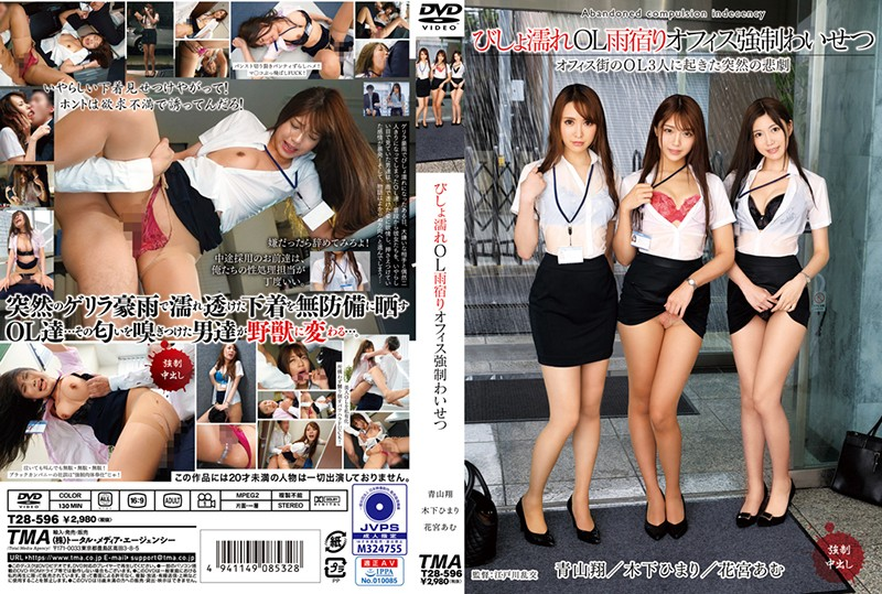 (HD) T28-596 濕透OL躲雨辦公室強制猥褻