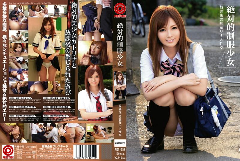 [ABS-059] Uncensored Leaked【モザイク破壊版】絶対的制服少女 放課後の加藤リナと性交