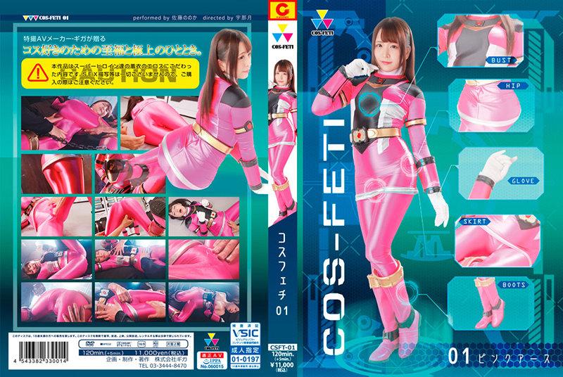 [CSFT-01] コスフェチ01 ピンクアース 佐藤ののか