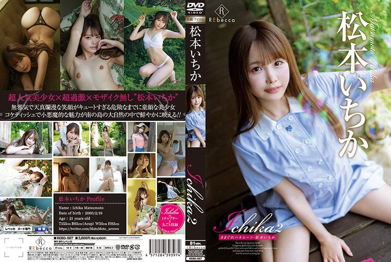 [REBD-587] Ichika2 きまぐれハネムーン・松本いちか