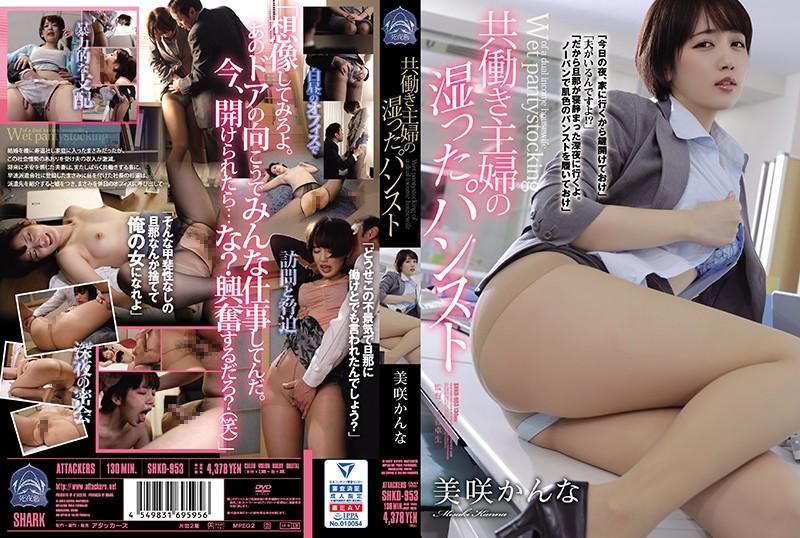 (FHD) SHKD-953 幹翻悶濕共同工作的主婦絲襪 美咲佳奈