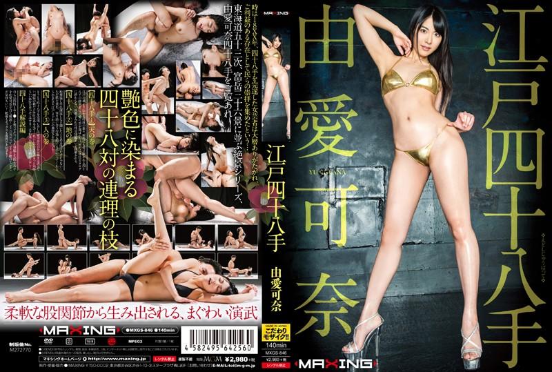 MXGS846 Uncensored Leaked 由愛可奈 江戸四十八手