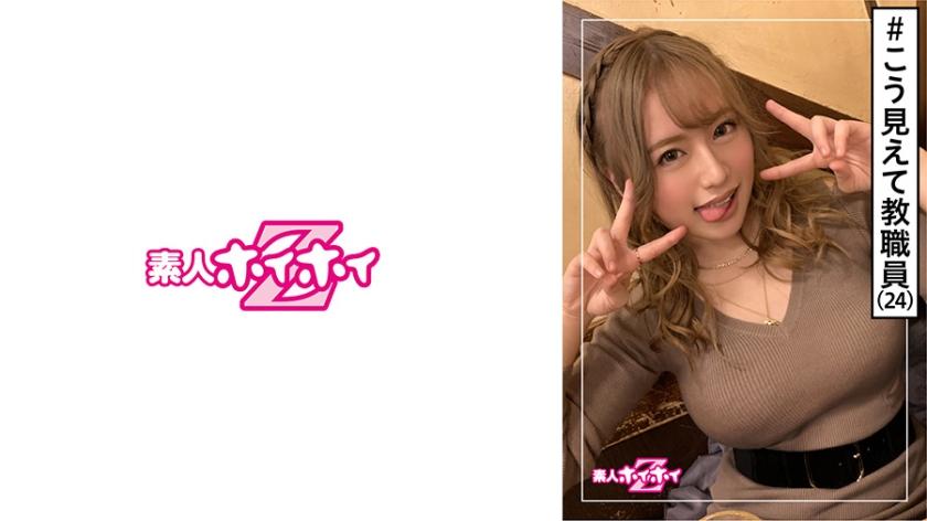 420HOI-096 HATSUKI (24)素人 辣妹 學校老師 禮儀端莊 豐滿 美少女 GAL 美乳 顏射