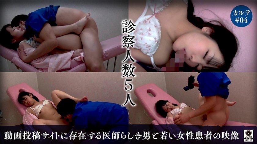 [530DG-004] 【カルテ#4】動画投稿サイトに存在する医師らしき男と若い女性患者の映像