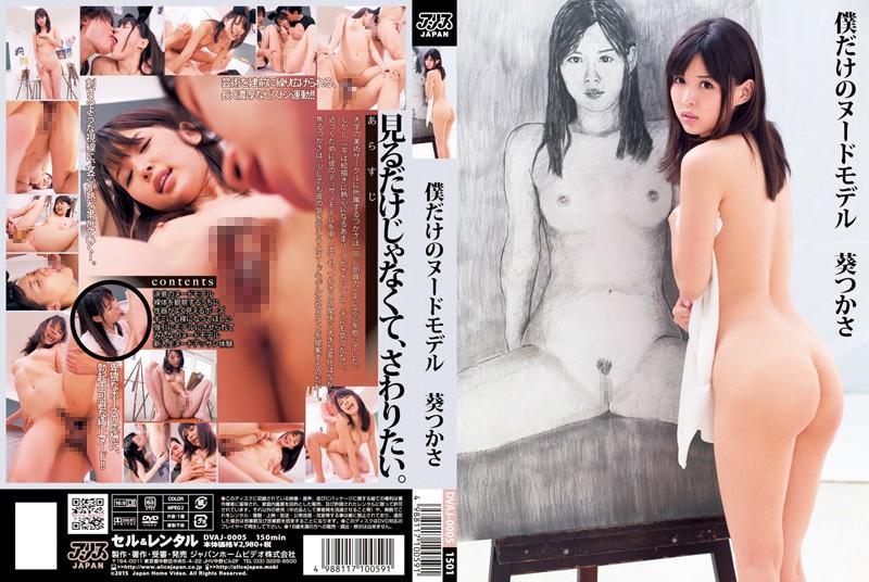 DVAJ-005 Uncensored Leaked【モザイク破壊版】 僕だけのヌードモデル 葵つかさ