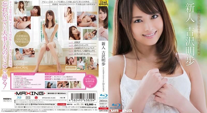 MXBD-211 Uncensored Leaked 吉沢明歩×MAXING100作品記念 新人 吉沢明歩