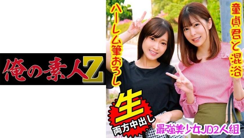 230OREC-868 ひなこ&あかり (星あめり 森日向子)