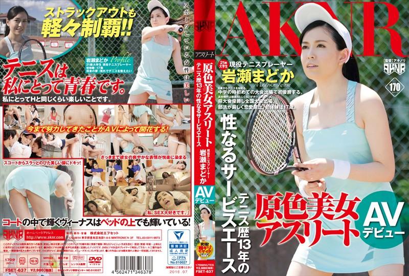FSET-637 Uncensored Leaked【モザイク破壊版】 原色美女アスリート テニス歴13年の性なるサービスエース 現役テニスプレーヤー岩瀬まどか AVデビュー