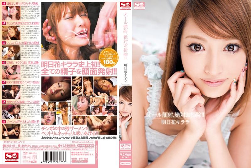 SNIS-011 Uncensored Leaked【モザイク破壊版】 オール顔射、絶対お掃除!! 明日花キララ