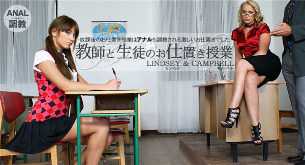 Kin8tengoku 1456 金8天国 1456 金髪天国 教師と生徒のお仕置き授業 放課後のお仕置き授業はアナルも調教される激しいお仕置きでした LINDSEY & CAMPBELL / リンドセイ キャンベル