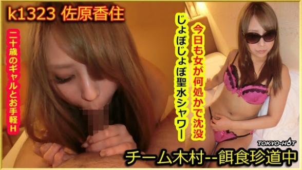 東京熱 Tokyo Hot k1323 獵物女孩 佐原香住