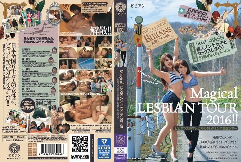 AVOP-272 ビビアンズのマジカルガチレズナンパ全国ツアー2016!!リアルレズカップル 月島ななこと椎名そらが挑む 日本5大都市4泊5日素人ノンケ女子とセックスしまくり灼熱のレズ・ロード!!