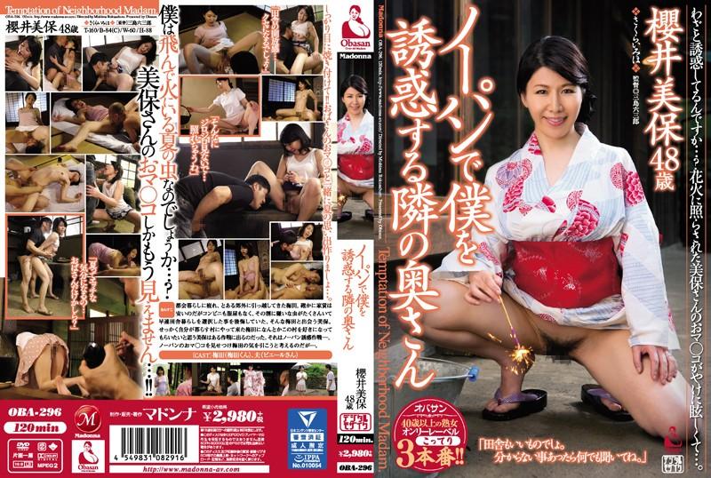 OBA-296 ノーパンで僕を誘惑する隣の奥さん 櫻井美保
