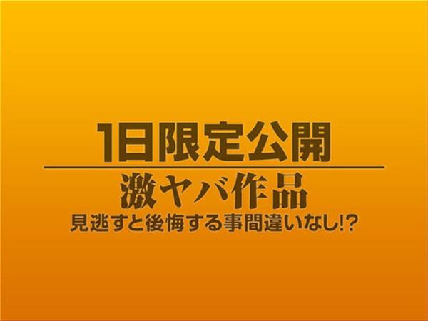 【MEGA-步兵31片】[21members]2016-11-24ThePerfectStroke