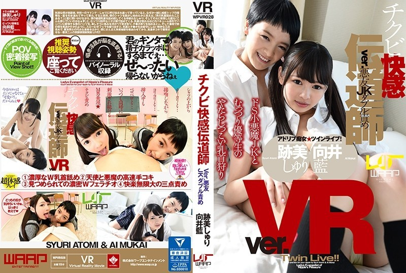 [VR/3D] WPVR-028 【VR】チクビ快感伝道師 Ver.悪友JKダブル責め