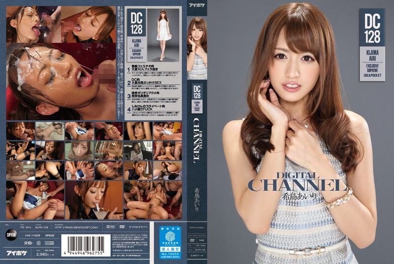 [SUPD-128] DIGITAL CHANNEL DC128 希島あいり