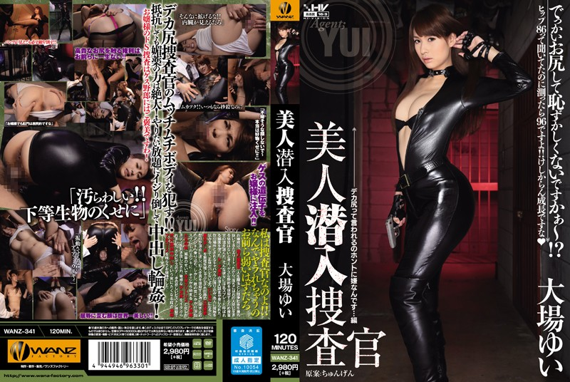 [WANZ-341] 美人潜入捜査官 大場ゆい