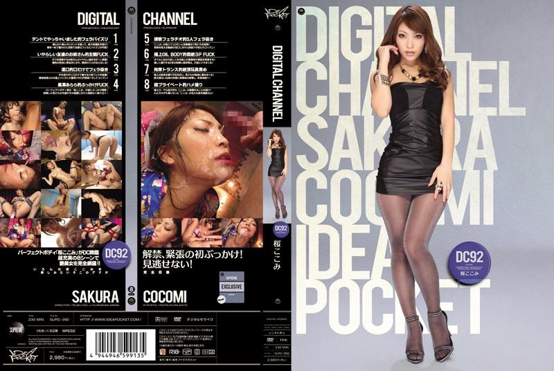 DIGITAL CHANNEL DC92 桜ここみ