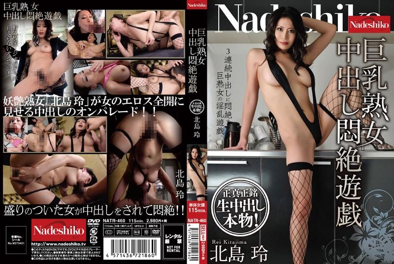 NATR-460 巨乳熟女中出し悶絶遊戯 北島玲